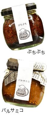 natureのセレクト商品 ビンfood 琉球マスタード