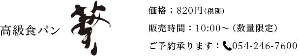 静岡の高級食パン「葵」販売情報