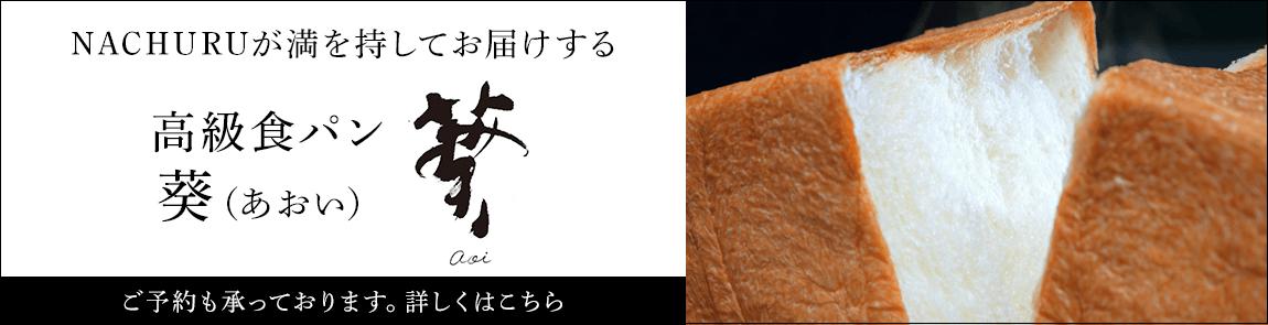 静岡のパン屋ナチュールの高級食パン「葵」