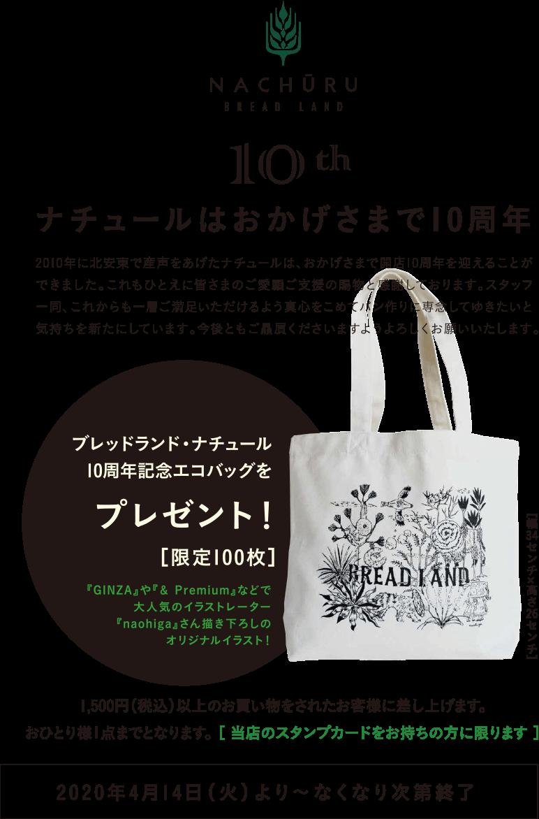 静岡のパン屋ナチュールの10周年記念エコバッグプレゼント
